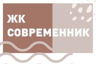"""ЖК """"Современник"""" - премьера в центре Новосибирска"""