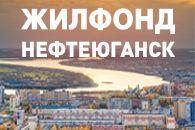 + Нефтеюганск!
