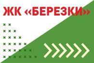"""""""Берёзки"""" ждут новосёлов в Элитном"""