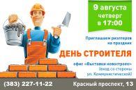 Праздник по случаю Дня строителя на «Выставке новостроек»