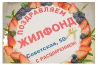 Открытие офиса: Новосибирск, ул. Советская, 50