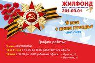 «Жилфонд» поздравляет с Днём Победы!