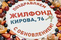 """""""Жилфонд"""" вновь на Кирова, 76"""