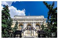Центральный банк понизил ключевую ставку до 4,5% годовых
