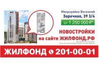Купите в «Жилфонде» новостройку до реформы!