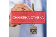Снижение ставок по ипотеке и новые программы кредитования