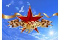 «Жилфонд» поздравляет с Днем защитника Отечества