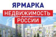 «Жилфонд» выступил организатором крупнейшей ярмарки недвижимости в Казахстане