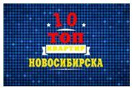 Горячая десятка февраля в Новосибирске