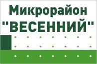 "Первомайский - значит ""Весенний"""