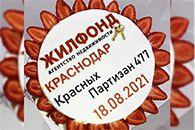 """Жилфонд"" в Краснодаре +1"