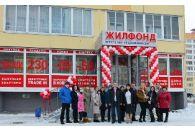 Новый офис «Жилфонда» открылся на Петухова