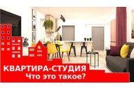Квартира-студия: познавательное видео