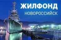 Открываем Новороссийск!