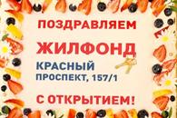 В Новосибирске открылся новый офис «Жилфонда»!