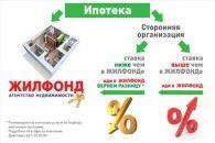 Найди ипотеку дешевле — вернём разницу